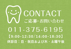 CONTACT:ご応募・お問い合わせ 011-375-6195 【9:00-12:30/14:00-18:30】休診日:日・祝日および木・土曜午後